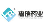湖南惠瑞药业有限公司
